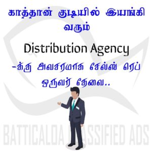 Sales Rep Vacancies in Kattankudy.jpg